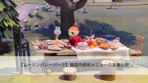 【ムーミンバレーパーク】施設内提供メニューの実食レポ