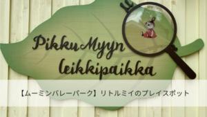 【ムーミンバレーパーク】リトルミイのプレイスポット