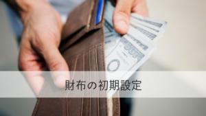 財布の初期設定