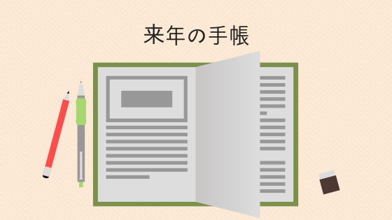 schedulebook_2018