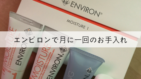 monthly_treatment_environ