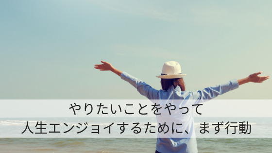 action_for_dream