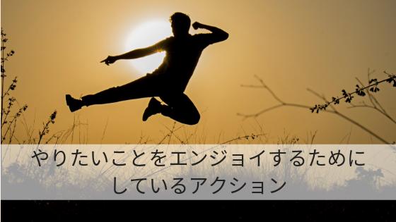 enjoy_action