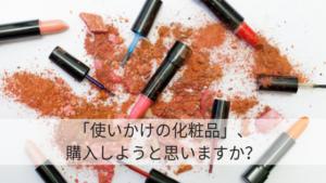 「使いかけの化粧品」、購入しようと思いますか?