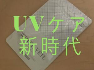 UVケア新時代 ―サプリメントで飲むUVケア―