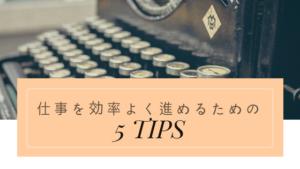 仕事を効率よく進めるための5 TIPS