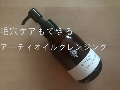 ansage_oil_cleansing