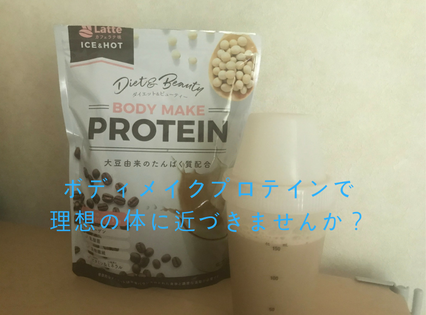 bodymake_protein_00