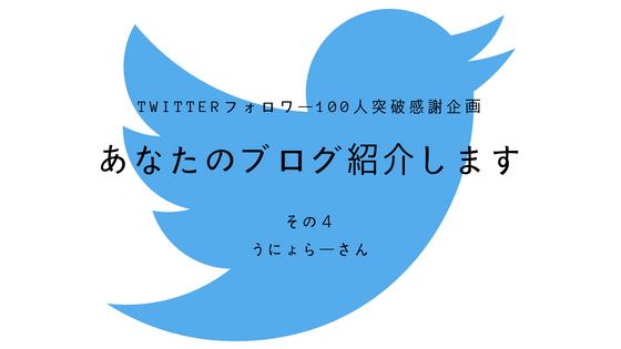 twitter_100_04
