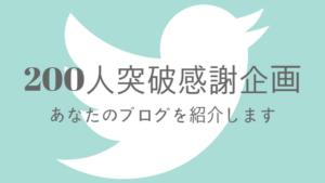 【Twitterフォロワー200人突破感謝企画】あなたのブログを紹介します その①