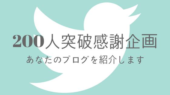 twitter_200_00