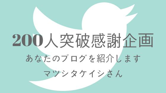 twitter_200_01
