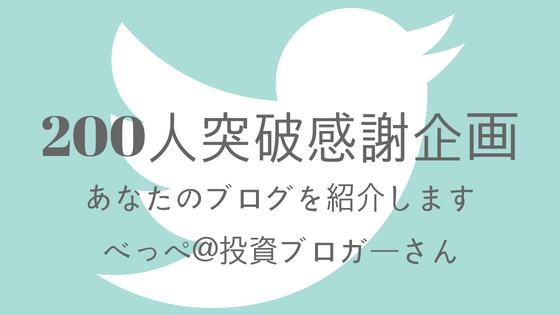 twitter_200_01_02