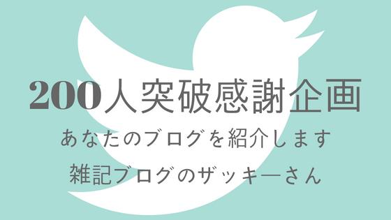 twitter_200_01_03