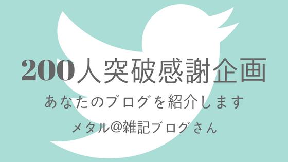 twitter_200_01_05