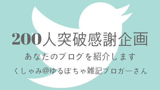 twitter_200_03_01