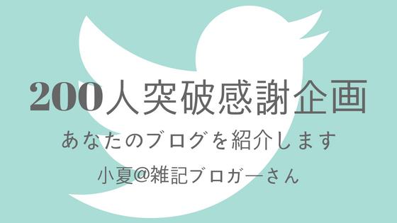 twitter_200_03_05