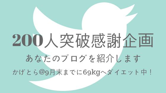 twitter_200_05_03