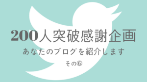 【Twitterフォロワー200人突破感謝企画】あなたのブログを紹介します その⑥