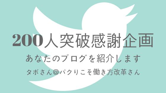 twitter_200_06_01