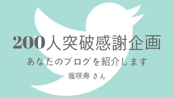 twitter_200_06_05