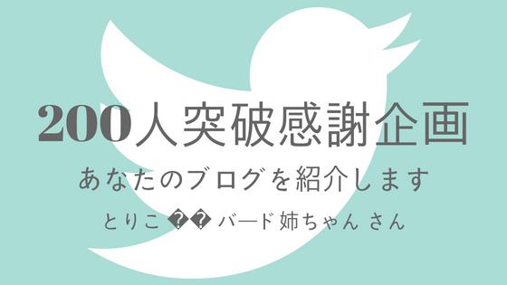 twitter_200_07_03