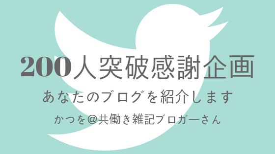 twitter_200_08_02