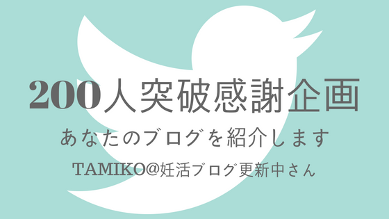 twitter_200_08_03