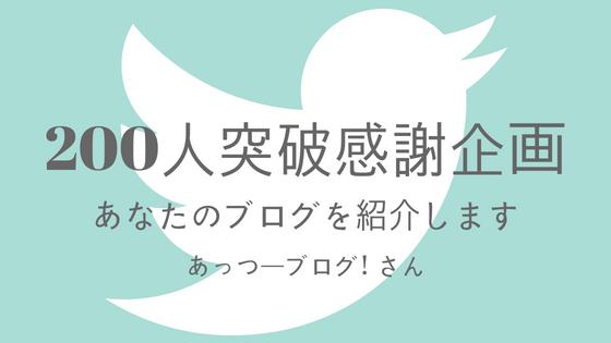 twitter_200_09_01