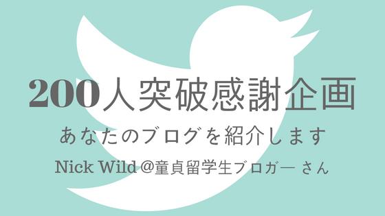 twitter_200_09_05