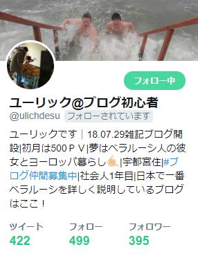 twitter_400_03_profile