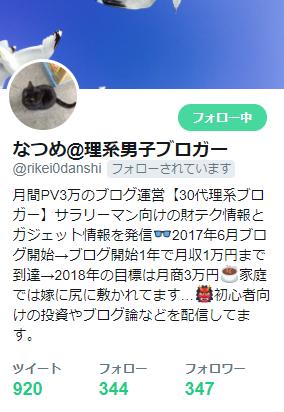 twitter_400_05_profile
