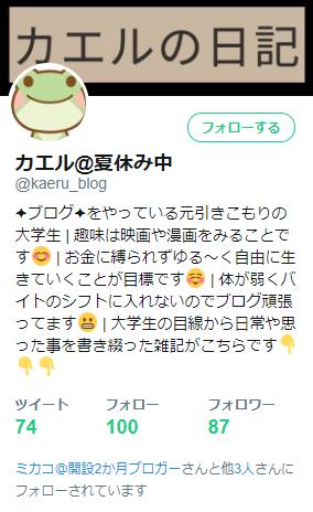 twitter_400_12_profile
