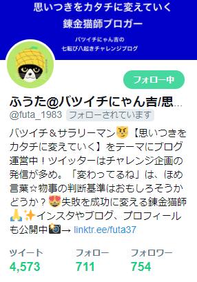 twitter_400_25_profile