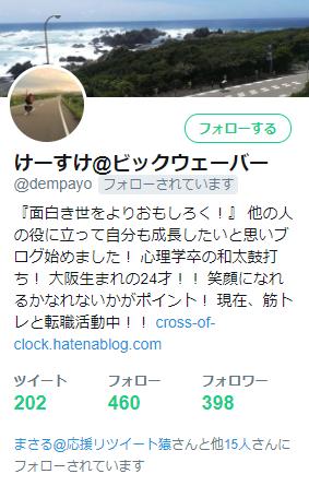 twitter_400_26_profile