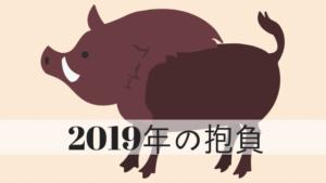 2019年の抱負