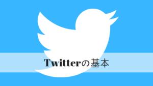 Twitterの基本