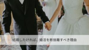結婚したければ、婚活を断捨離すべき理由