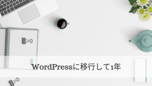 WordPressに移行して1年