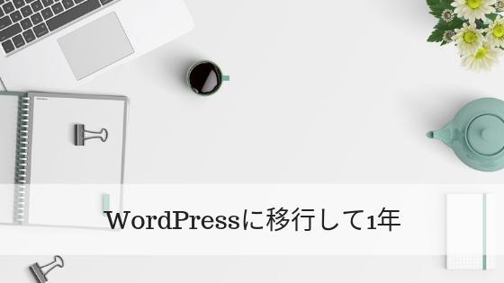 wordpress-1year