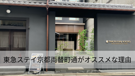 kyoto-tokyustay