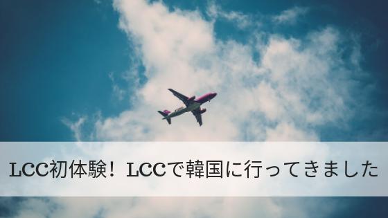 lcc-first-time-korea