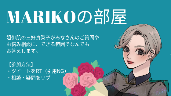 mariko-room