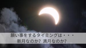 願い事をするタイミングは新月なのか?満月なのか?