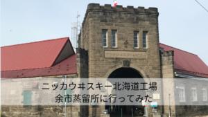 ニッカウヰスキー北海道工場 余市蒸留所に行ってみた