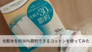 化粧水を約30%節約できるコットンを使ってみた