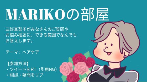 mariko-room-hair
