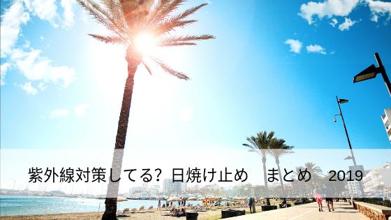 紫外線対策してる?日焼け止め まとめ 2019 | 三好真梨子のColorful Days