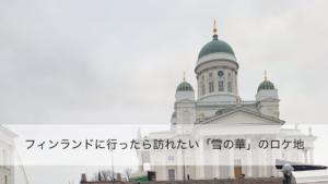 フィンランドに行ったら訪れたい「雪の華」のロケ地