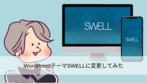 WordPressテーマSWELLに変更してみた